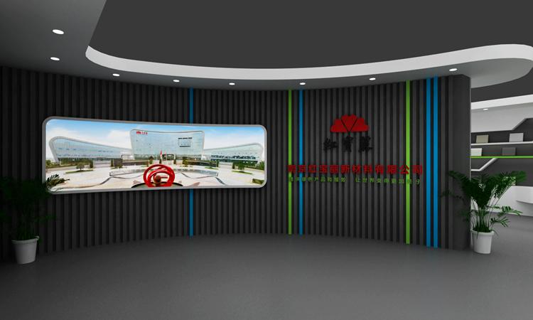 红宝丽展厅方案
